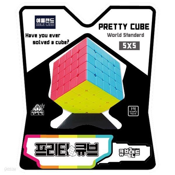 [YES24 배송]큐브랜드 5x5 프리티큐브 / 유아 큐브 블럭 장난감