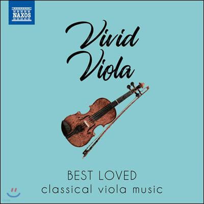 우리가 사랑하는 비올라 작품들 (Vivid Viola - Best loved classical viola music)