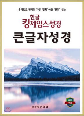 한글킹제임스성경 큰글자성경 색인(천연우피)
