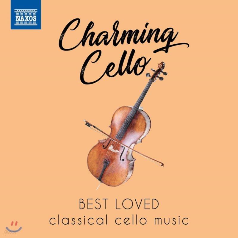 우리가 사랑하는 첼로 작품들 (Charming Cello - Best Loved Classical Cello Music)