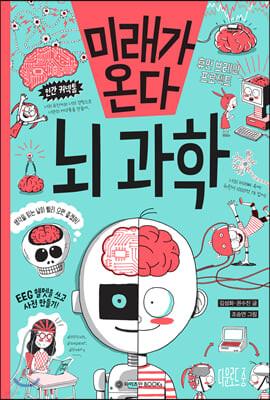 미래가 온다, 뇌과학
