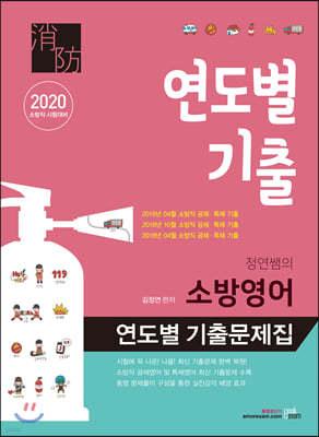2020 정연쌤의 소방영어 연도별 기출문제집