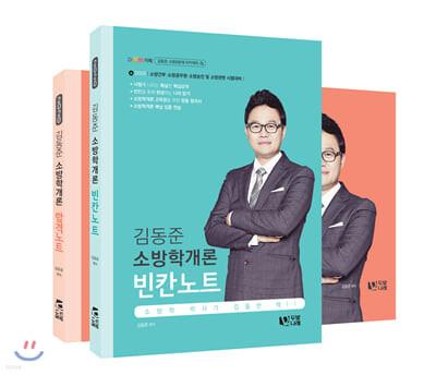2020 김동준 소방학개론 합격노트+빈칸노트 세트