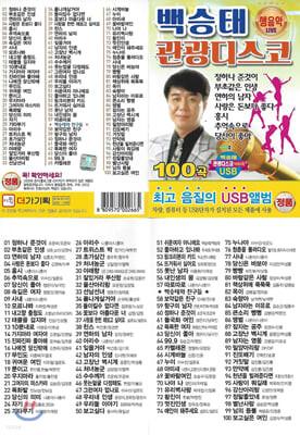 [USB] 백승태 관광디스코 생음악 LIVE 100곡 USB