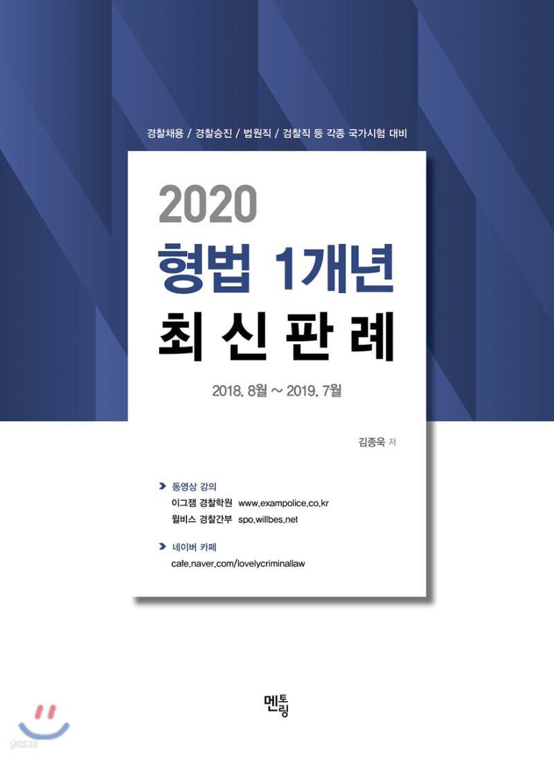 2020 형법 1개년 최신판례