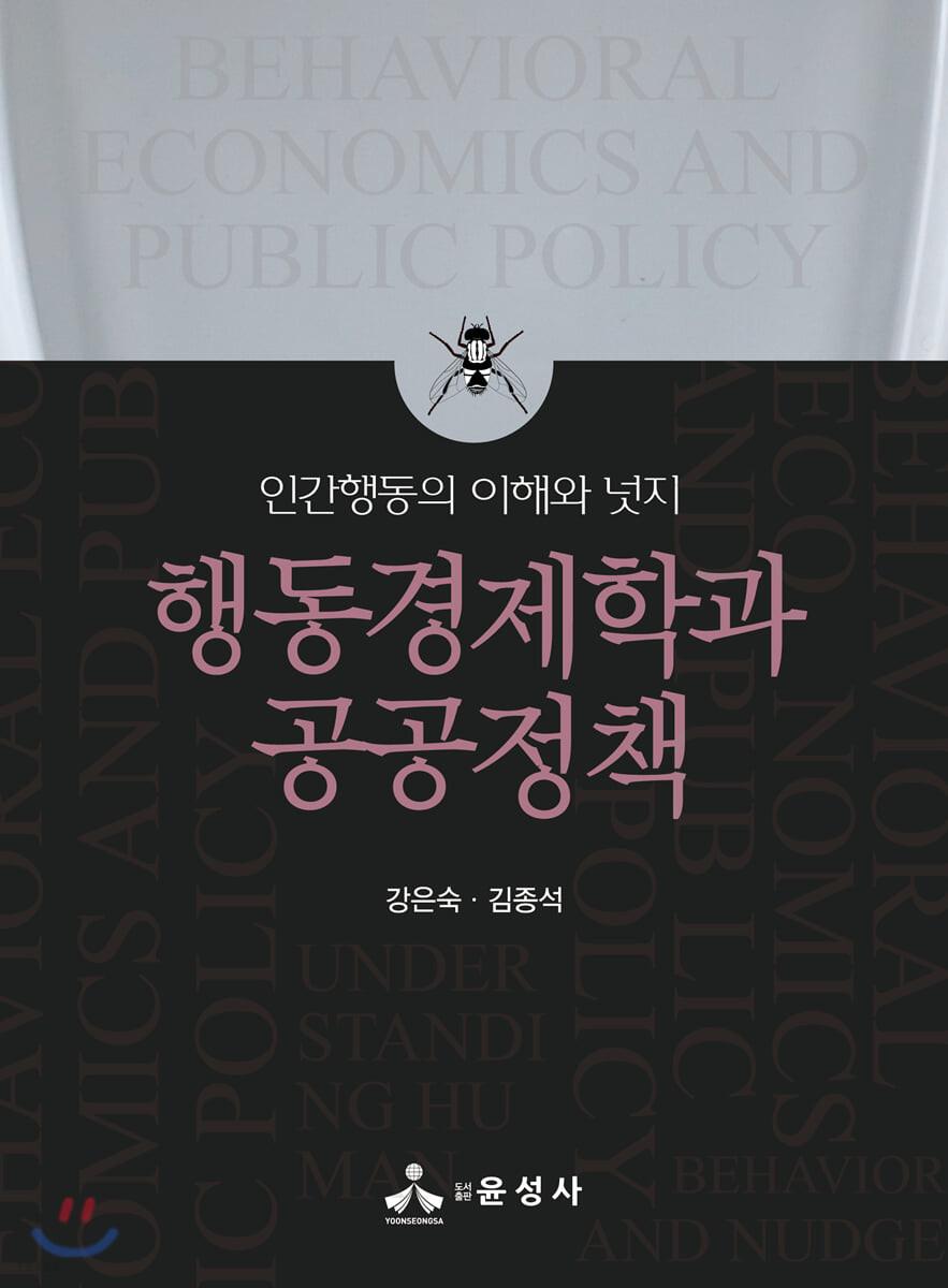 행동경제학과 공공정책