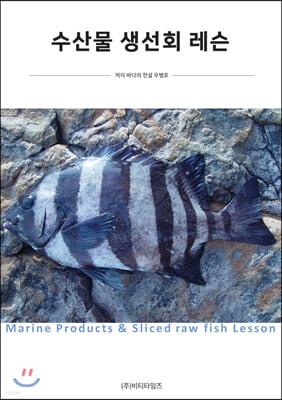 수산물 생선회 레슨