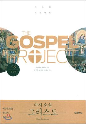 가스펠 프로젝트 신약 6 : 다시 오실 그리스도 (청장년)