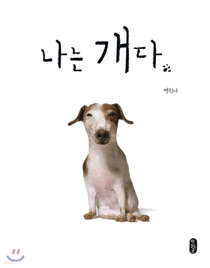 [빅북] 나는 개다
