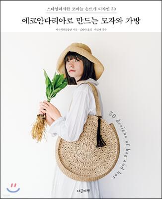 에코안다리아로 만드는 모자와 가방