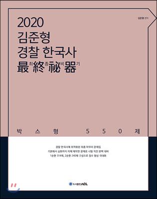 2020 ACL 김준형 경찰 한국사 최종비기