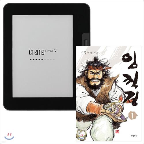 예스24 크레마 카르타G + [고화질세트] 만화 임꺽정 (총20권/완결) eBook 세트