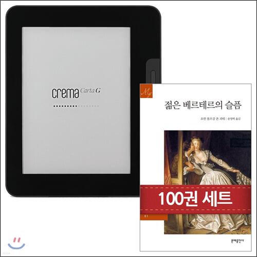 예스24 크레마 카르타G+문예 세계문학 (전100권)eBook 세트