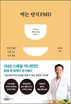 먹는 단식 FMD