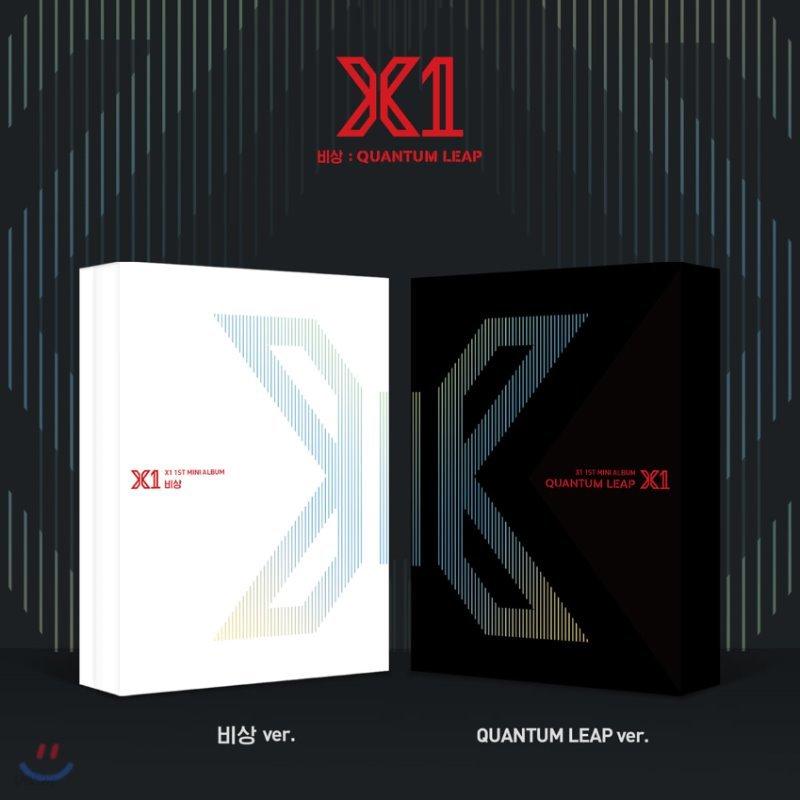 X1(엑스원) - 비상 : QUANTUM LEAP (비상/QUANTUM LEAP ver. 중 랜덤발송)