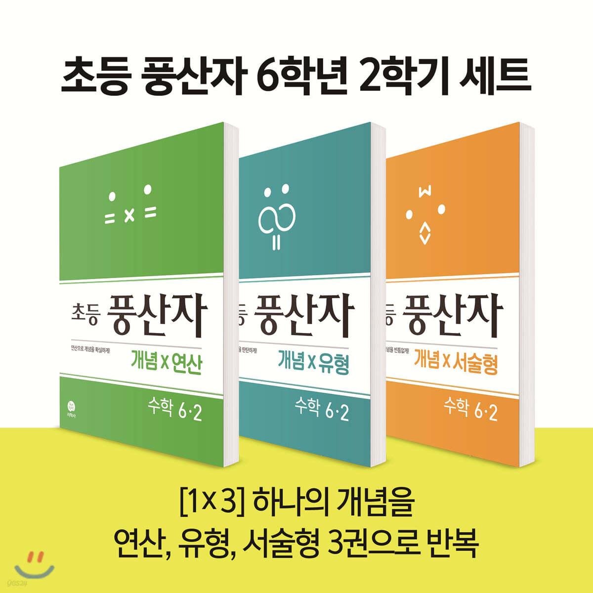 초등 풍산자 수학 세트 6-2