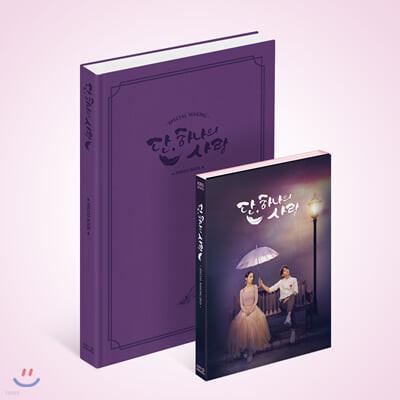 단 하나의 사랑 : 스페셜 메이킹 DVD (3Disc)