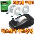 [알앤비]3M 쓰리엠 매직테이프 810R 18mm X 32m 3개 [주문시 디스펜서 무료증정]