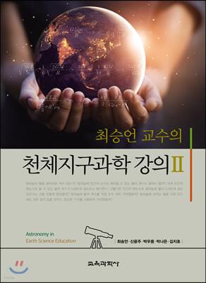 최승언 교수의 천체지구과학 강의 2