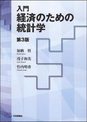 入門經濟のための統計學 第3版