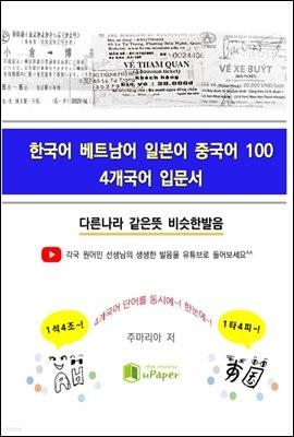 한국어 베트남어 일본어 중국어100, 4개국어 입문서