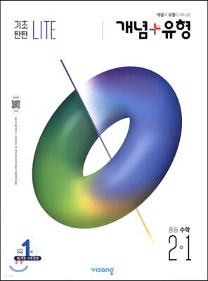 개념+유형 중등수학 2-1 기초탄탄 라이트 (2020년)