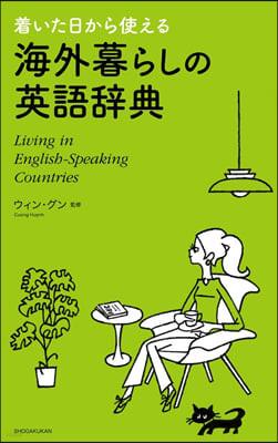 着いた日から使える海外暮らしの英語辭典 Living in English?Speaking Countries