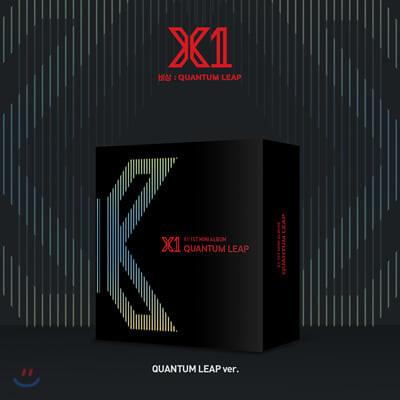 X1(엑스원) - 비상 : QUANTUM LEAP [QUANTUM LEAP Ver.] [키트 앨범]