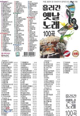[USB] 흘러간 옛날노래 100곡 USB