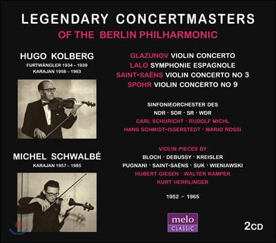 Hugo Kolberg / Michel Schwalbe 베를린 필의 전설적 악장들 (Legendary Concertmasters Of The Berlin Philharmonic)
