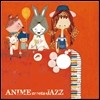 Kazumi Tateishi Trio - Anime Meets Jazz ��Cheerful Songs��