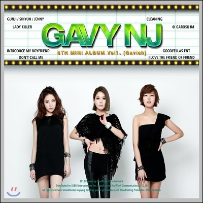 가비 엔제이 (gavy nj) 6집 - Part 1 : Gavish