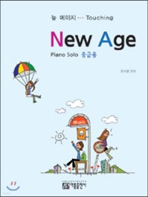 New Age 뉴 에이지 중급용