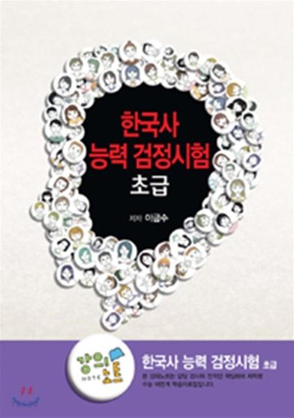 EBS 한국사 능력 검정시험 초급 강의노트