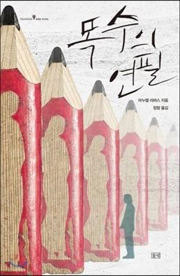 목수의 연필