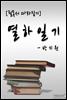 열하일기(박지원)