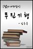 무진기행(김승옥)