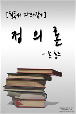 정의론(존 롤즈)