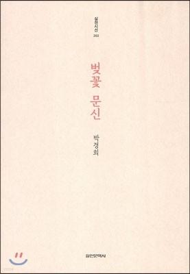 벚꽃 문신
