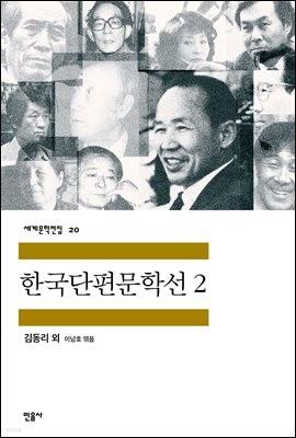 한국단편문학선 2 - 세계문학전집 020