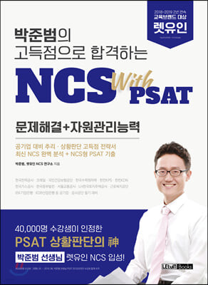 박준범의 고득점으로 합격하는 NCS with PSAT 문제해결+자원관리능력