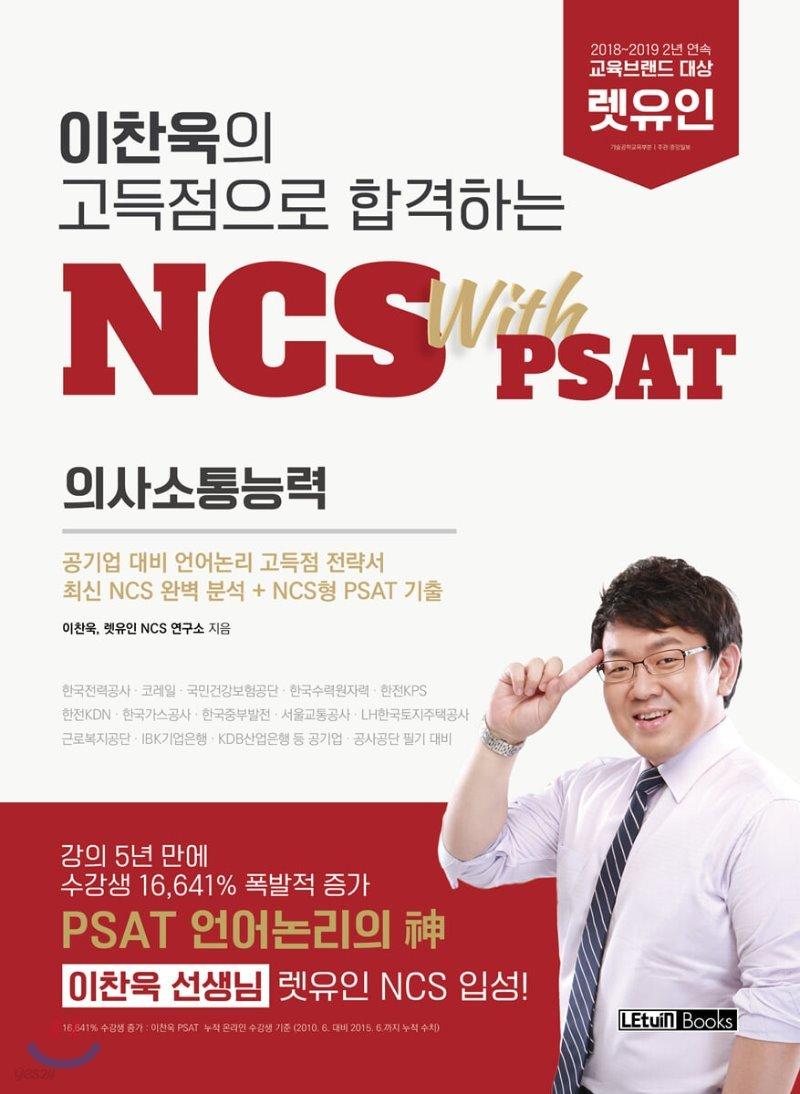 이찬욱의 고득점으로 합격하는 NCS with PSAT 의사소통능력