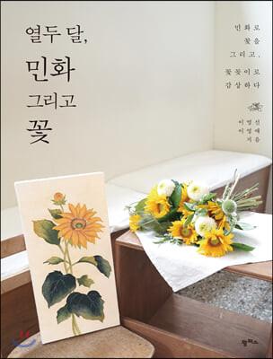 열두 달, 민화 그리고 꽃