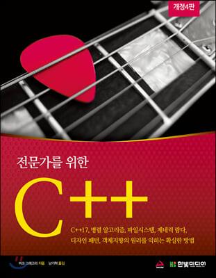 전문가를 위한 C++