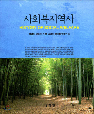 사회복지 역사