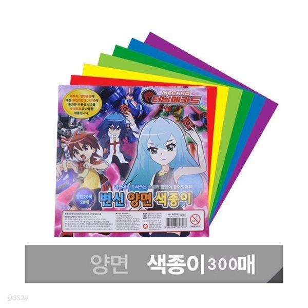 [67%할인][YES24 발송][1BOX]1000 터닝메카드 변신 양면 색종이 20매*15 총300매(스티커 포함)