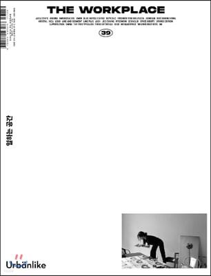 어반라이크 URBANLIKE (계간) : No.39 [2019]