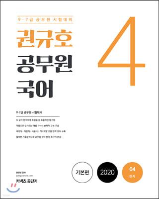 2020 권규호 공무원 국어 4 한자