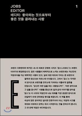 JOBS 잡스 - EDITOR 에디터