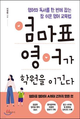 [단독] [대여] 엄마표 영어가 학원을 이긴다